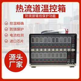 热流道单组温控箱